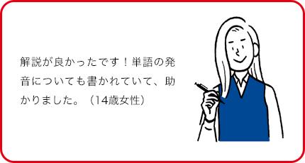 解説が良かったです!単語の発音についても書かれていて、助かりました。(14歳女性)