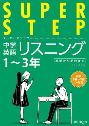 スーパーステップ中学英語リスニング