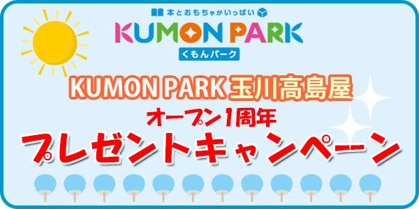 kumon park 玉川高島屋 オープン一周年 プレゼントキャンペーン