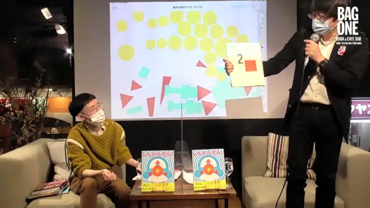 穂村さんが持っているのがリシツキーの絵本